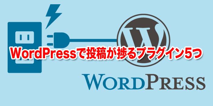 WordPressで投稿が捗るプラグイン5つ