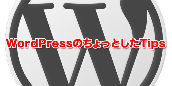 WordPressのちょっとしたTips 9つ