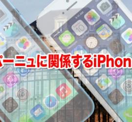 シャンパーニュに関係するiPhoneアプリ