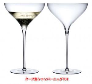 クープ型シャンパーニュグラス