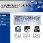 川崎市 - 静的なHTMLで構築。