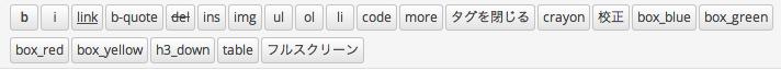 AddQuicktagボタン表示例