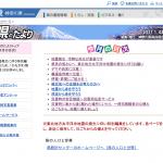 神奈川県 県のたより - 静的なHTMLで構築。