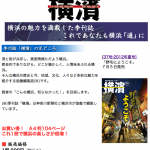 広報横濱 - 静的なHTMLで構築。