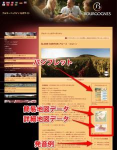 BIVBサイトのアペラシオンページ