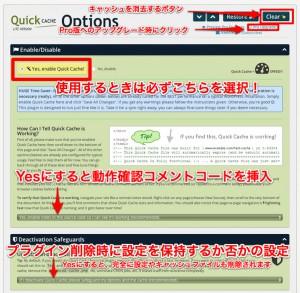 Quick Cache新版(無料版)の設定1