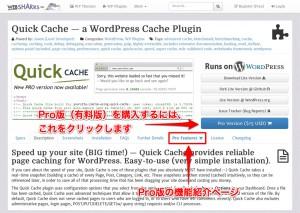 Quick Cache Proへのアップグレード方法 手順1