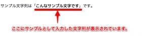 サンプルHTMLのブラウザ表示例