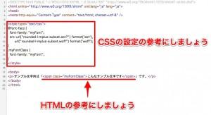 サンプルHTMLのソース例