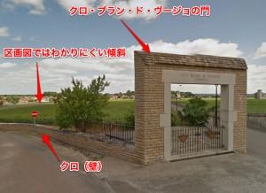 Googleストリートビューによる畑の例(クロ・ブラン・ド・ヴージョ)