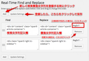 Real-Time Find and Replaceの基本的な使い方