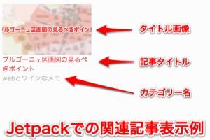 Jetpackでの関連記事表示例
