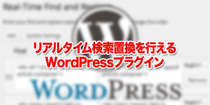 リアルタイム検索置換を行えるWordPressプラグイン