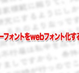 日本語フリーフォントをwebフォント化する4ステップ