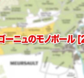 ブルゴーニュのモノポール [2/3] コート・ド・ボーヌ編