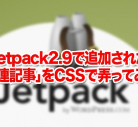 Jetpack2.9で追加された「関連記事」をCSSで弄ってみた