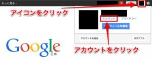 Googleのアカウントメニューを表示
