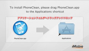 PhoneCleanのインストール