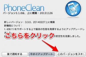 PhoneClean3.1のアラート画面