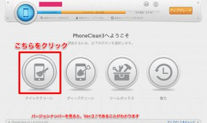 PhoneClean3.1のスタート画面