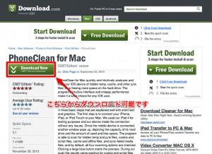 PhoneClean3.1のダウンロード