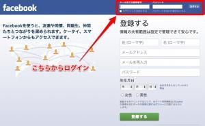 Facebookへのログイン