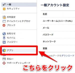 Facebookでアクセス権を設定しているアプリを表示するメニュー