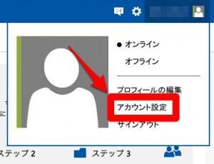 Microsoftアカウントの確認方法2