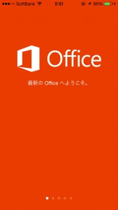 Microsoft Office Mobileの初回起動画面
