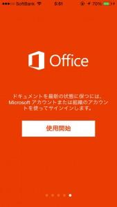 Microsoft Office Mobileの初回起動画面最期の使用開始画面