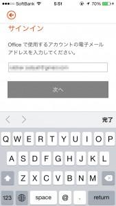 Microsoft Office Mobileのアカウント入力画面1