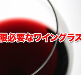 最低限必要なワイングラスとは