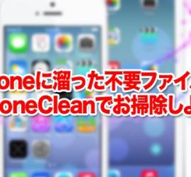 iPhoneに溜った不要ファイルをPhoneCleanでお掃除しよう