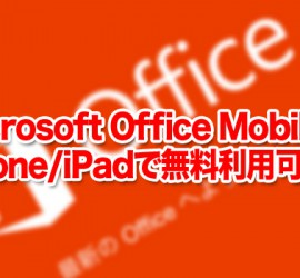 Microsoft Office MobileがiPhone/iPadで無料利用可能に
