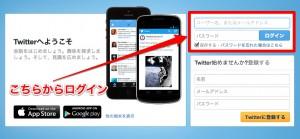 Twitterへのログイン