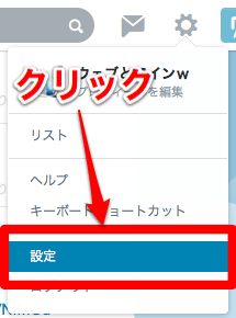 Twitterの設定メニューを選択