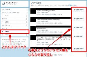 Twitterでのアクセス権の取り消し画面