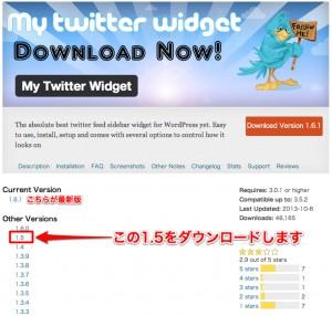 My Twitte Widget1.5のダウンロード