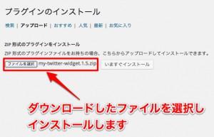 My Twitter Widget1.5のインストール