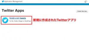 新規作成されたTwitterアプリ