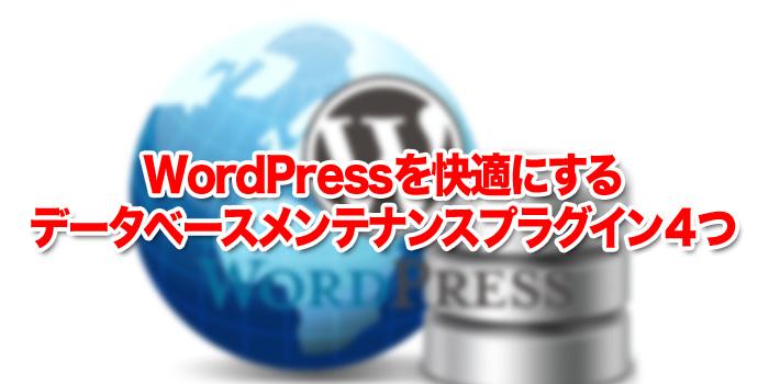 WordPressを快適にするデータベースメンテナンスプラグイン4つ