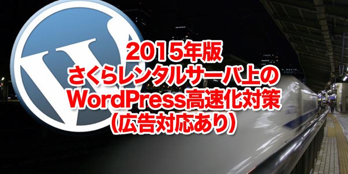 2015年版 さくらレンタルサーバ上のWordPress高速化対策(広告対応あり)