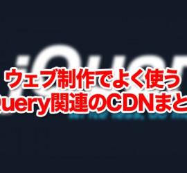 ウェブ制作でよく使うjQuery関連のCDNまとめ