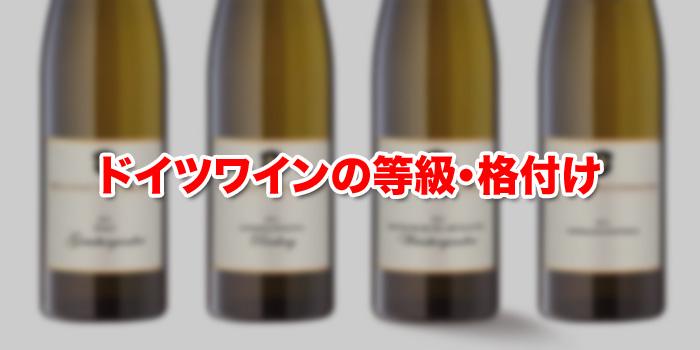 ドイツワインの等級・格付け