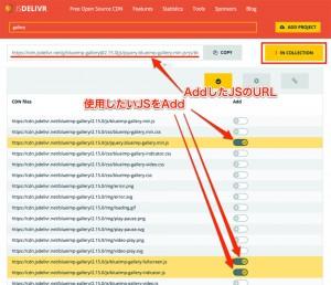 JSdelivrでgalleryを検索し、複数のJSを選択