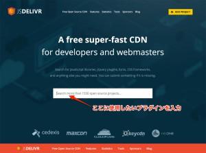 JSdelivrのトップ画面