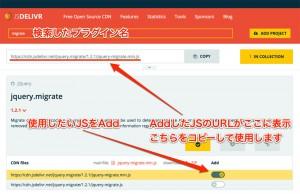 JSdelivrの検索結果表示画面