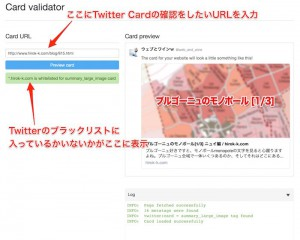 Twitter Card Validatorの画面例